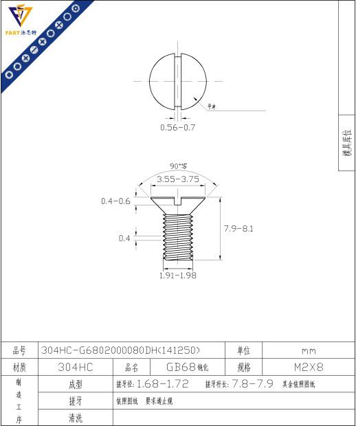 8.3工程头图纸